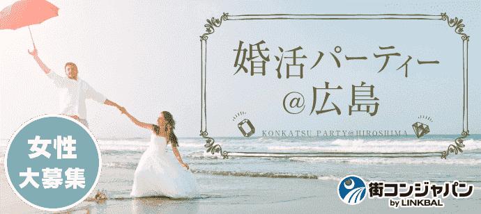 初参加にぴったり★カジュアル婚活パーティー@広島