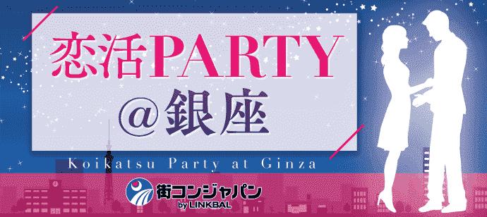 【銀座の恋活パーティー】街コンジャパン主催 2018年1月14日