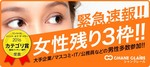【大宮の婚活パーティー・お見合いパーティー】シャンクレール主催 2018年2月24日