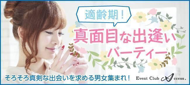 【新潟の恋活パーティー】株式会社アクセス・ネットワーク主催 2018年1月20日