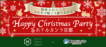 【河原町の恋活パーティー】街コンジャパン主催 2017年12月24日