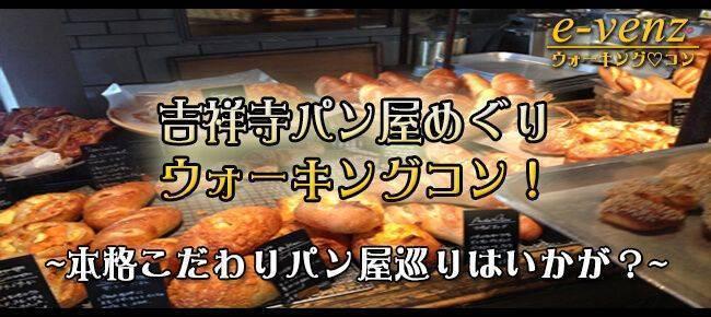 1月21日(日)パン好き集合!吉祥寺で有名なパン屋を巡ろう!吉祥寺パン屋巡りウォーキングコン!
