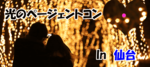 【仙台のプチ街コン】ファーストクラスパーティー主催 2017年12月16日