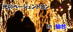 【仙台のプチ街コン】ファーストクラスパーティー主催 2017年12月23日