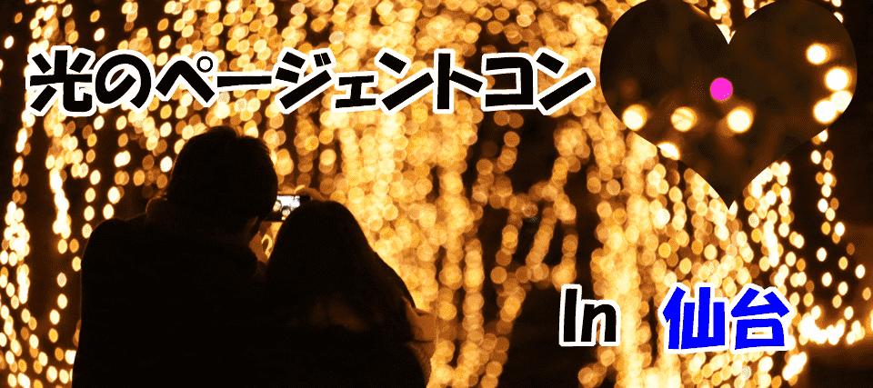【仙台のプチ街コン】ファーストクラスパーティー主催 2017年12月24日