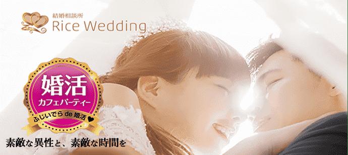 2月18日(日)14時【大好評第8回】★ふじいでらde婚活♪カフェパーティー4対4少人数制★初婚・再婚OK!