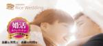 【大阪府南部その他の婚活パーティー・お見合いパーティー】Rice Wedding主催 2018年2月18日