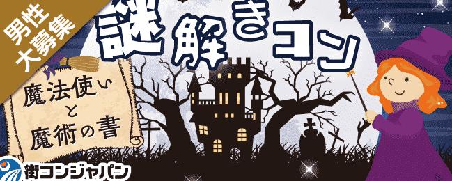 【鹿児島の恋活パーティー】街コンジャパン主催 2017年12月17日