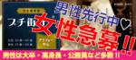 【関内・桜木町・みなとみらいのプチ街コン】e-venz(イベンツ)主催 2017年11月25日
