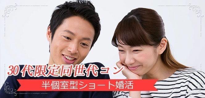 【ショート婚活】30代限定☆ショート婚活~人気の年代限定コン~