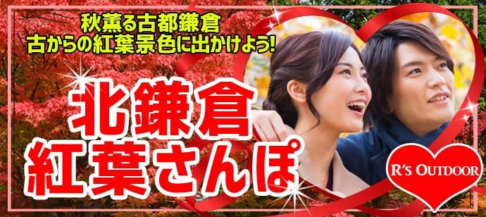 【神奈川県その他のプチ街コン】R`S kichen主催 2017年12月2日