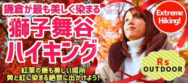 【鎌倉のプチ街コン】R`S kichen主催 2017年12月3日