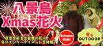 【横浜市内その他のプチ街コン】R`S kichen主催 2017年12月23日