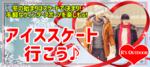 【新宿のプチ街コン】R`S kichen主催 2017年12月16日