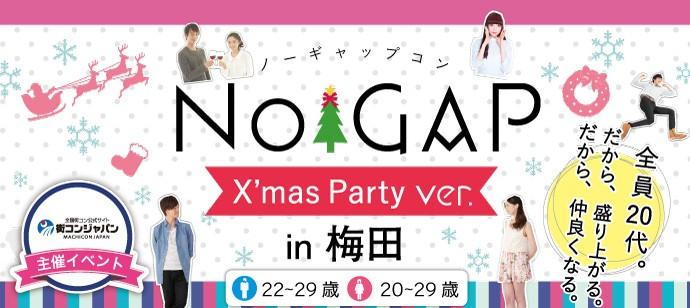 第50回NO-GAPパーティーin梅田☆20代限定ver☆12月23日(土)