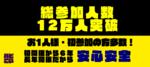 【姫路のプチ街コン】ハピこい主催 2017年12月15日
