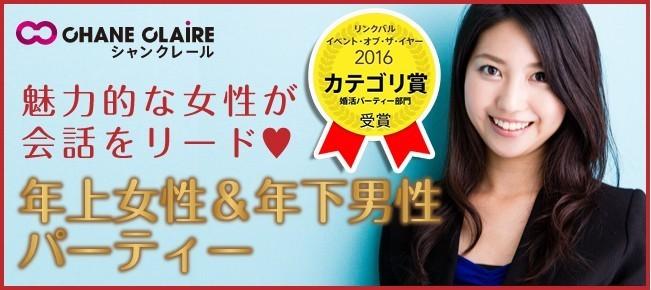 【札幌市内その他の婚活パーティー・お見合いパーティー】シャンクレール主催 2018年2月3日