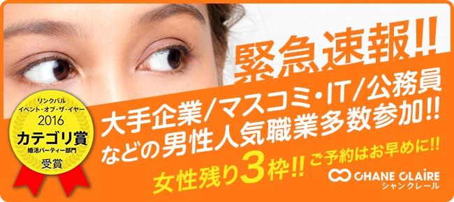 【新潟の婚活パーティー・お見合いパーティー】シャンクレール主催 2018年2月24日