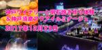 【梅田のプチ街コン】恋旅企画主催 2017年12月23日