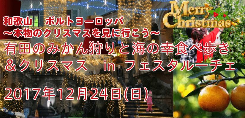 【梅田のプチ街コン】恋旅企画主催 2017年12月24日