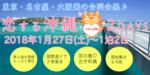【愛知県その他のプチ街コン】恋旅企画主催 2018年1月27日