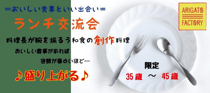 【奈良県奈良のプチ街コン】ARIGATO FACTORY主催 2017年12月3日