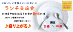 【奈良のプチ街コン】ARIGATO FACTORY主催 2017年12月3日