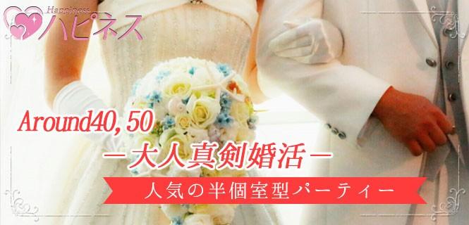 【梅田の婚活パーティー・お見合いパーティー】株式会社RUBY主催 2017年12月23日