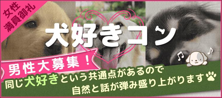 【心斎橋のプチ街コン】株式会社PRATIVE主催 2018年1月24日