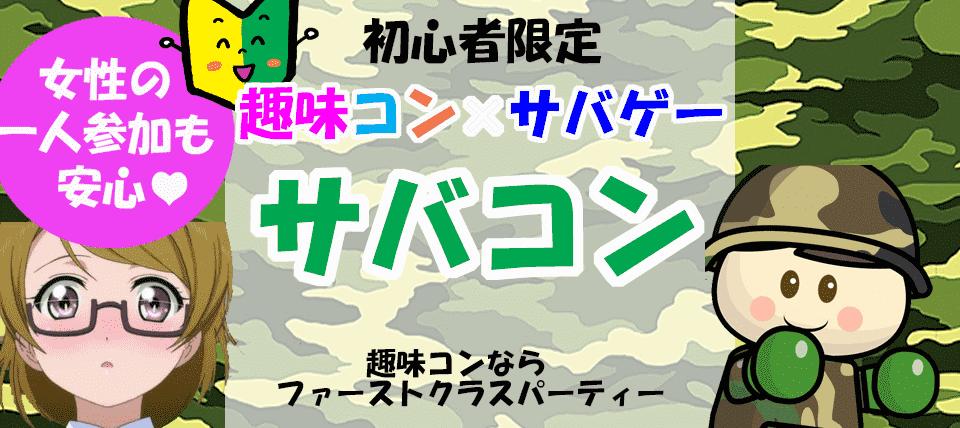 【仙台のプチ街コン】ファーストクラスパーティー主催 2017年12月17日