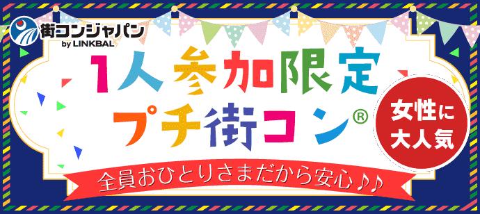 【福山のプチ街コン】街コンジャパン主催 2017年12月22日