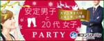 【天神の恋活パーティー】街コンジャパン主催 2017年12月20日