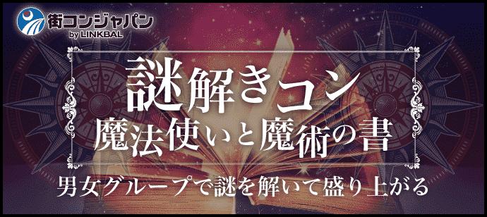 クリスマスに盛り上がる♪謎解きコンin長崎~魔法使いと魔術の書~
