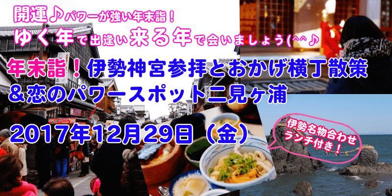 【梅田のプチ街コン】恋旅企画主催 2017年12月29日