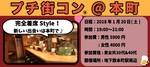 【本町のプチ街コン】街コン大阪実行委員会主催 2018年1月20日