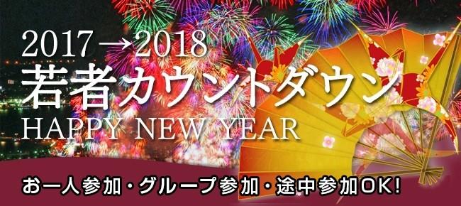 12/31(年越)☆HappyNewYear☆25~35歳限定・タコパありの盛り上がるカウントダウンパーティー!!2017-2018☆恵比寿祭