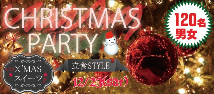 【XMAS EVE×EVE☆SPECIAL♪】 クリスマスSWEETS付♪ 恋活パーティー☆ 【男性6800円 女性1500円】 3時間開催
