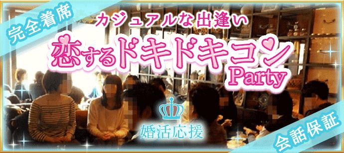 【京都府河原町の婚活パーティー・お見合いパーティー】街コンの王様主催 2017年12月2日