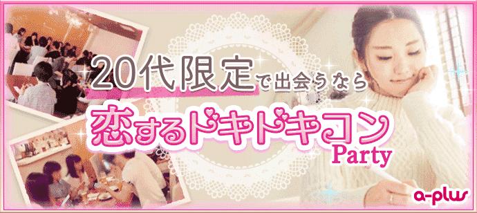 【河原町の婚活パーティー・お見合いパーティー】街コンの王様主催 2017年12月30日