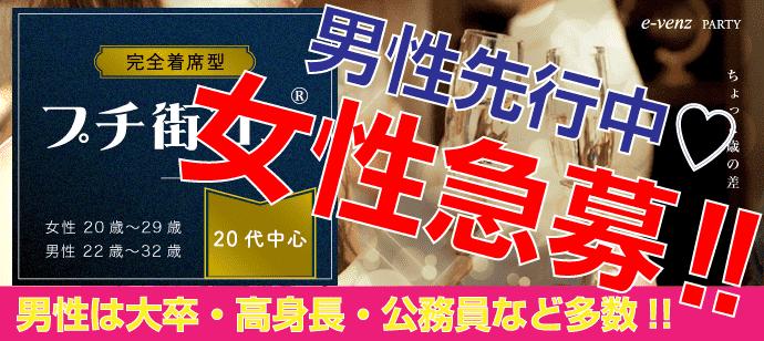 12月17日(日)静岡 20代中心【ちょっと歳の差】【男性22歳〜32歳】【女性20歳〜29歳】♪同世代で盛り上がろう!