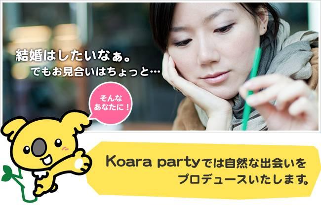 【東京都新宿のプチ街コン】社会人サークル コアラパーティー主催 2017年12月1日