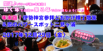 【名駅のプチ街コン】恋旅企画主催 2017年12月29日
