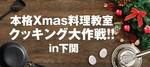 【山口のプチ街コン】株式会社ネクストステージ主催 2017年12月17日