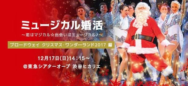 第11回 おとなのミュージカル婚活☆クリスマスミュージカルコン in渋谷