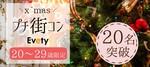 【仙台のプチ街コン】evety主催 2017年12月16日