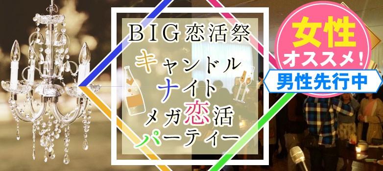 【新年始めのBIG恋活祭】お名前BINGOやペアマッチングで楽しめる♪豪華景品もあり!?メガ恋結びパーティー横浜(1/27/土)
