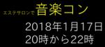 【水戸の婚活パーティー・お見合いパーティー】有限会社エーブイアール主催 2018年1月17日
