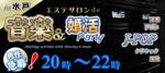 【水戸の婚活パーティー・お見合いパーティー】有限会社エーブイアール主催 2018年1月24日