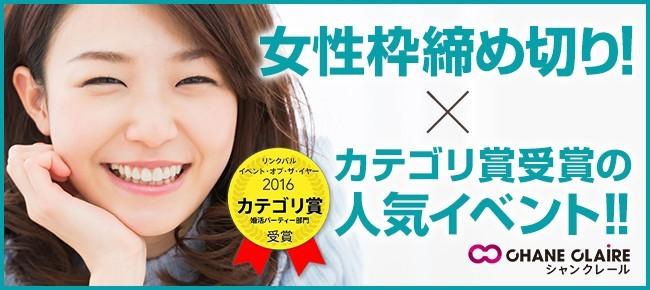 【梅田の婚活パーティー・お見合いパーティー】シャンクレール主催 2018年2月16日