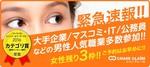 【梅田の婚活パーティー・お見合いパーティー】シャンクレール主催 2018年2月19日